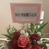 花風社創立25周年記念のお部屋